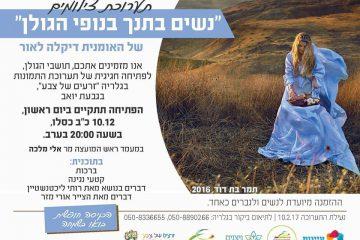 נשים בתנ״ך בנופי הגולן